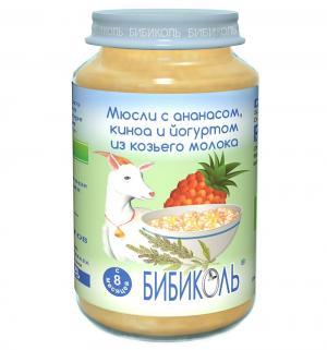 Пюре  в баночке мюсли с ананасом киноа и йогуртом из козьего молока 8 месяцев, 190 г Бибиколь