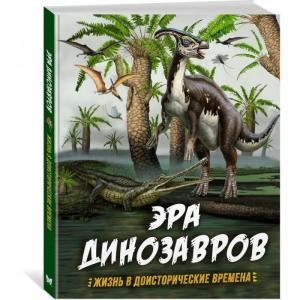 Эра динозавров Жизнь в доисторические времена Махаон