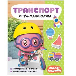 Книга-панорамка  «Малышарики. Транспорт» 0+ Мозаика-Синтез