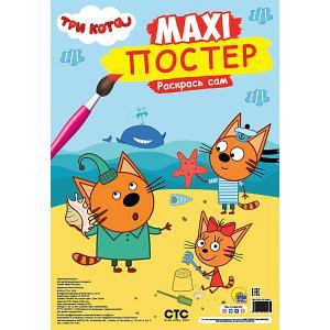 Макси-постер Раскрась сам. Три кота. Лето Проф-Пресс