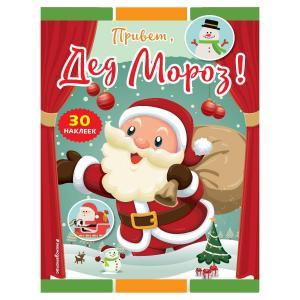 Книга с наклейками  «Привет, Дед Мороз!» 0+ Эксмо