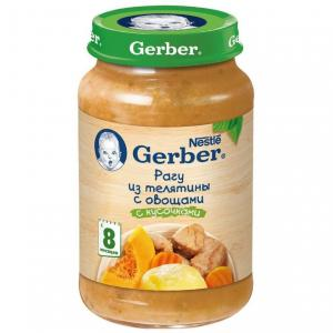 Пюре  рагу из телятины с овощами 8 месяцев, 190 г Gerber