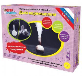 Набор для экспериментов  Дым коромыслом 590 г Qiddycome