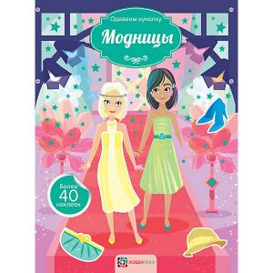 Книга Одеваем куколку Модницы, более 40 наклеек АСТ-ПРЕСС