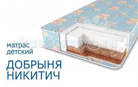 Матрас  Добрыня Никитич Стандарт 119х59х12 Сонная сказка