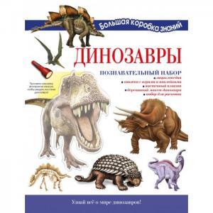 Познавательный набор Динозавры Издательство АСТ