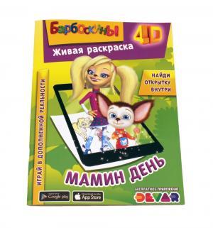 Живая раскраска  Барбоскины: Мамин день А4 мягкая обложка 4D DEVAR kids
