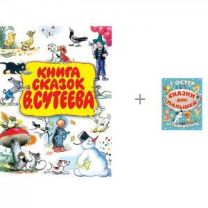 Книга сказок В. Сутеева и Сказки для малышей Издательство АСТ
