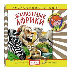 Аудиоэнциклопедия Животные Африки, CD Детское издательство Елена