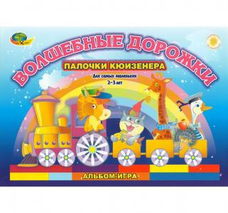 Развивающая игра  Волшебные дорожки игры с палочками Кюизенера Корвет