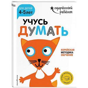 Развивающая книга Учусь думать для детей 4-5 лет, с наклейками Эксмо