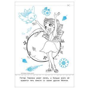 Раскраска  Волшебные подружки и их любимые зверюшки Enchantimals