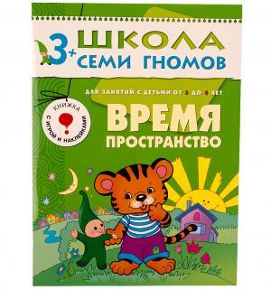 Книга развивающая Шсг «Время пространство» 3+ Школа Семи Гномов