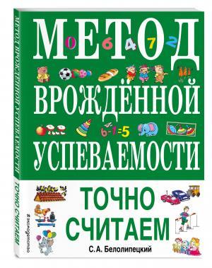 Книга  «Метод врожденной успеваемости. Точно считаем» 0+ Эксмо
