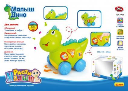 Развивающая игрушка  Малыш Дино Play Smart