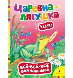 Книга  Царевна-лягушка, Всё-всё-всё для малышей 0+ Росмэн