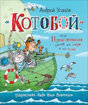 Книга  «Котобой или Приключения котов на море и суше» 5+ Росмэн