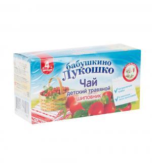 Чай  Витаминный, 20 г Бабушкино лукошко