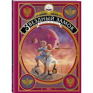 Книга Звездный замок. Земляне на Марсе, том 4, Алекс Алис Манн, Иванов и Фербер