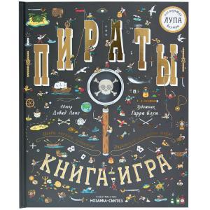 Книга-игра с лупой  Пираты 5+ Мозаика-Синтез