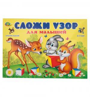 Развивающая игра  Сложи узор для малышей игровой материал Корвет