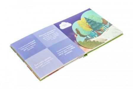 Уткина О. Книга Удивительный мир Кто прячется в лесу? Clever