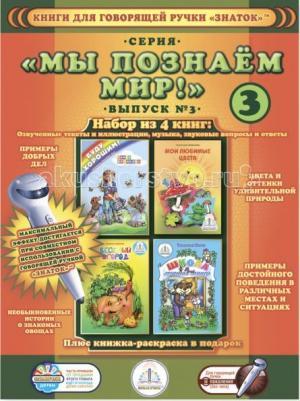 Набор книг Познаем-мир 3 для говорящей ручки Знаток