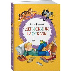 Сборник  Денискины рассказы Махаон
