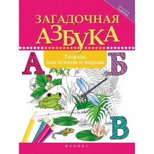 Обучающая книга  Школа развития «Загадочная азбука: тетрадь для чтения и письма» 0+ Феникс