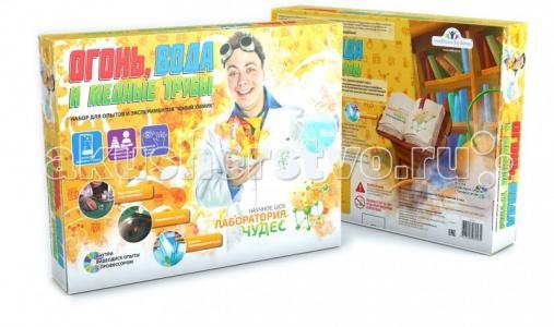 Набор Юный химик. Огонь, вода и медные трубы Инновации для детей