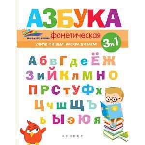 Детское пособие Мир вашего ребёнка Фонетическая азбука, Е. Субботина Fenix