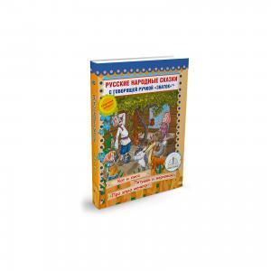 Книга для говорящей ручки  Русские народные сказки Знаток