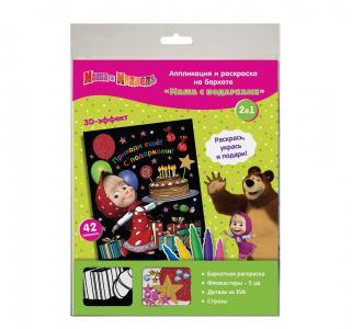 Аппликация  раскраска на бархате Маша с подарками и Медведь