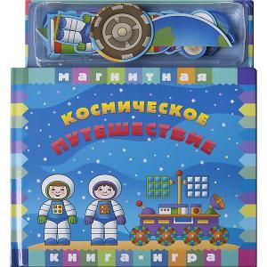 Магнитная книга-игра Космическое путешествие Новый формат