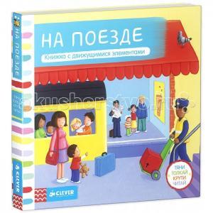 Книжка-игрушка На поезде Тяни толкай крути читай Clever
