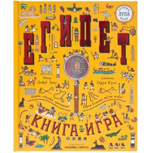 Книга-игра с лупой  Египет 5+ Мозаика-Синтез