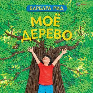 Книга Моё дерево, Рид Б. АСТ-ПРЕСС