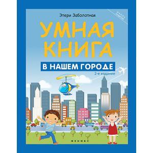 Умная книга Школа развития В нашем городе, Э. Заболотная Fenix