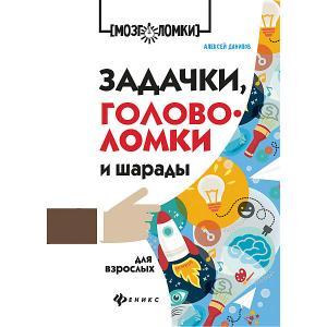 Сборник Мозголомки Задачки, головоломки и шарады для взрослых, А. Данилов Fenix