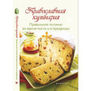 Рецепты Вечные истины Православная кулинария: правильное питание, Е. Елецкая Fenix