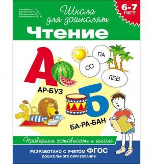 Книга  Чтение. Проверяем готовность к школе (6-7 лет) 3+ Росмэн