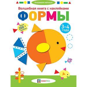 Волшебная книга с наклейками Академия малыша Формы 3-4 года АСТ-ПРЕСС