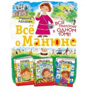Всё о Манюне Издательство АСТ