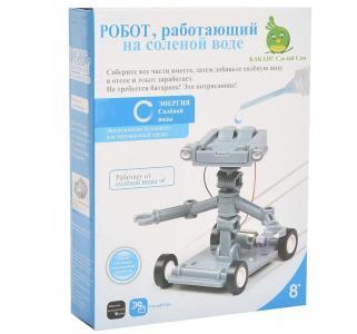 Набор  Сделай сам Робот работающий на солёной воде Kakadu