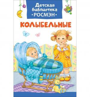 Книга  Колыбельные 3+ Росмэн