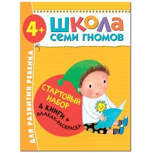 Стартовый набор  «4 книги + плакат-раскраска» 4+ Школа Семи Гномов