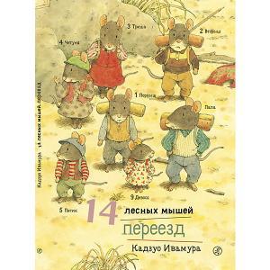 Сказка 14 лесных мышей. Переезд, Ивамура К. Самокат