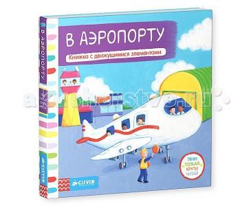 Книжка-игрушка В аэропорту Тяни толкай крути читай Clever