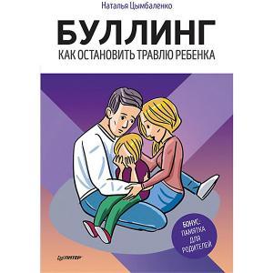 Буллинг. Как остановить травлю ребенка, Цымбаленко Н. ПИТЕР
