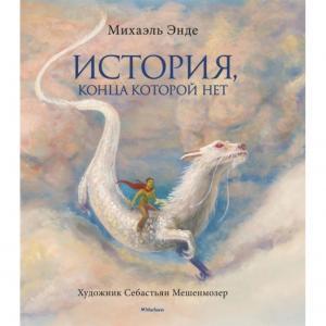 Книга История, конца которой нет Махаон